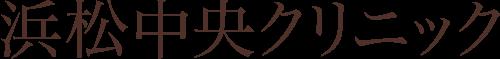 浜松中央クリニック