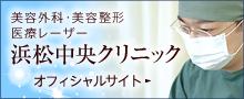 美容外科・美容整形・医療レーザー:浜松中央クリニック オフィシャルサイトはこちら